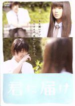 君に届け スタンダード・エディション(通常)(DVD)