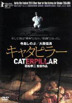 キャタピラー(通常)(DVD)