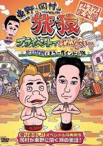 東野・岡村の旅猿 プライベートでごめんなさい・・・出川哲朗ともう一度インドの旅 プレミアム完全版(通常)(DVD)