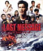 THE LAST MESSAGE 海猿 スタンダード・エディション(Blu-ray Disc)(BLU-RAY DISC)(DVD)