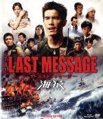 THE LAST MESSAGE 海猿 プレミアム・エディション(Blu-ray Disc)(BLU-RAY DISC)(DVD)