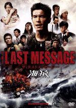 THE LAST MESSAGE 海猿 スタンダード・エディション(通常)(DVD)