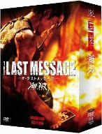 THE LAST MESSAGE 海猿 プレミアム・エディション(通常)(DVD)