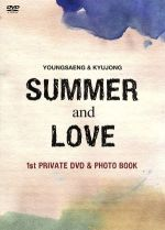 ヨンセン&キュジョン 1stプライベートDVD「TRUE LOVE」(通常)(DVD)