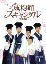 トキメキ☆成均館スキャンダル 完全版 DVD-BOX1(外箱、ブックレット付)(通常)(DVD)