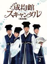 トキメキ☆成均館スキャンダル 完全版 DVD-BOX2(外箱、ブックレット付)(通常)(DVD)