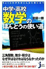 中学・高校数学のほんとうの使い道 ちょっとわかればこんなに役に立つ(じっぴコンパクト新書)(新書)