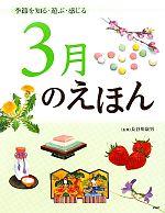 3月のえほん 季節を知る・遊ぶ・感じる(児童書)