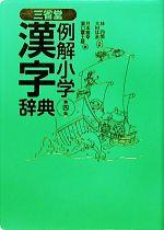 三省堂 例解小学漢字辞典 第四版(児童書)