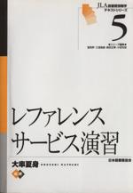 レファレンスサービス演習(単行本)