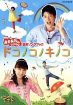 NHKおかあさんといっしょ 最新ソングブック ドコノコノキノコ(通常)(DVD)