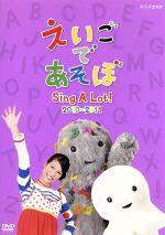 えいごであそぼ Sing A Lot! 2010~2011(通常)(DVD)