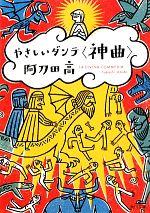 やさしいダンテ「神曲」(角川文庫)(文庫)