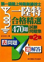 第一級陸上特殊無線技士合格精選470題試験問題集(第2集)(単行本)