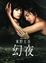 連続ドラマW 東野圭吾 幻夜 DVD-BOX(通常)(DVD)