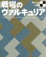 戦場のヴァルキュリア Blu-ray BOX(Blu-ray Disc)(三方背BOX、クリアピンナップ付)(BLU-RAY DISC)(DVD)