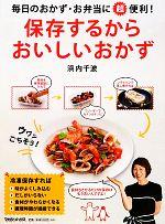 保存するからおいしいおかず毎日のおかず・お弁当に超便利!