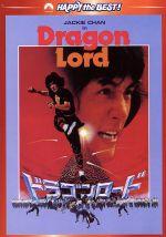 ドラゴンロード デジタル・リマスター版(通常)(DVD)