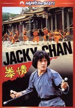 拳精 デジタル・リマスター版(通常)(DVD)