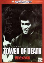 死亡の塔 デジタル・リマスター版(通常)(DVD)