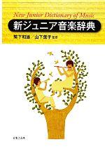 新ジュニア音楽辞典(単行本)