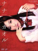 ナナとカオル(通常)(DVD)