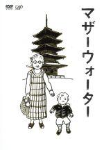 マザーウォーター(通常)(DVD)