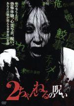 2ちゃんねるの呪い VOL.1(通常)(DVD)