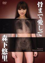 骨まで愛して/森下悠里(通常)(DVD)