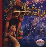 塔の上のラプンツェル(ディズニー・ゴールデン・コレクション)(児童書)