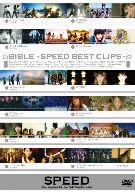 BIBLE-SPEED BEST CLIPS-(通常)(DVD)