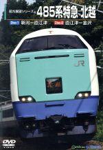 485系 特急 北越(新潟~金沢)