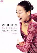 浅田真央 20歳になった氷上の妖精(通常)(DVD)