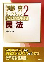 伊藤真セレクション 司法試験短答式過去問-民法(2)(単行本)