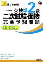 10日でできる!英検準2級二次試験・面接完全予想問題(CD1枚、DVD1枚付)(単行本)