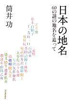 日本の地名 60の謎の地名を追って(単行本)