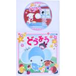 コロちゃんパック<どうよう> ぞうさん、ほか(CD+絵本のセット)(通常)(CDA)