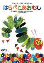 エリック・カール コレクション はらぺこあおむし(通常)(DVD)