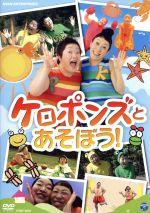 NHKDVD ケロポンズとあそぼう!(通常)(DVD)