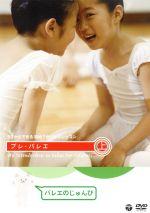 3才からできる初めてのバレエレッスン プレ・バレエ 上巻:バレエのじゅんび(通常)(DVD)