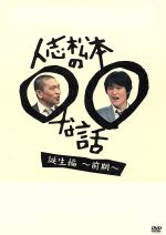 人志松本の○○な話 誕生編~前期~(通常)(DVD)