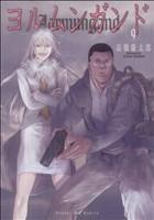 ヨルムンガンド(9)(サンデーGX C)(大人コミック)