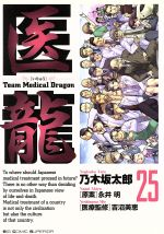 医龍 team medical dragon(25)(ビッグC)(大人コミック)