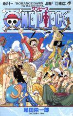 ONE PIECE 頂上戦争編/魚人島編(61)(ジャンプC)(少年コミック)