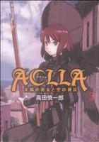 Aclla~太陽の巫女と空の神兵~(3)(YA!C)(大人コミック)