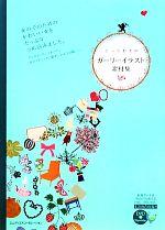 とっておきのガーリーイラスト素材集(DVD-ROM1枚付)(単行本)