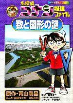 名探偵コナン推理ファイル 数と図形の謎(小学館学習まんがシリーズ)(児童書)
