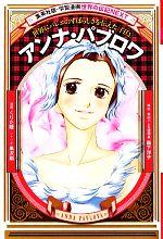アンナ・パブロワ 世界にバレエのすばらしさを伝えた「白鳥」(学習漫画 世界の伝記NEXT)(児童書)