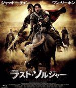 ラスト・ソルジャー(Blu-ray Disc)(BLU-RAY DISC)(DVD)
