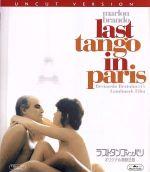 ラストタンゴ・イン・パリ オリジナル無修正版(Blu-ray Disc)(BLU-RAY DISC)(DVD)